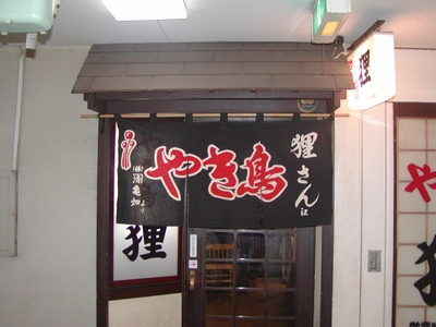 「やき鳥 狸」様 店舗.JPG
