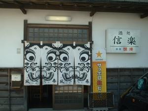 信楽店(外).JPG