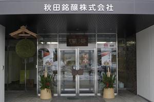 玄関正月飾り2014.jpg