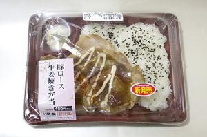 豚ロース生姜焼き弁当2.jpg