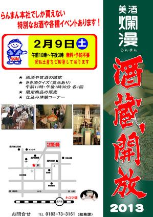酒蔵開放2013 .jpg