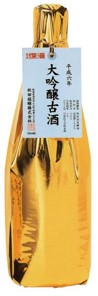平成6年大吟醸古酒.jpg