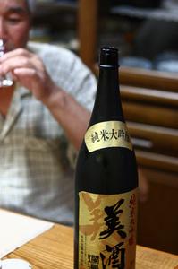純米大吟醸美酒2.jpg