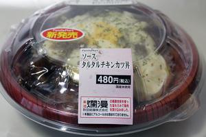 タルタルチキンカツ丼.jpg