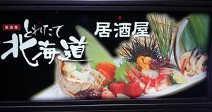 とれたて北海道 2.jpg