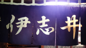 伊志井 norenn.jpg