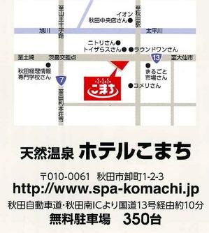 地図(ホテルこまち).jpg