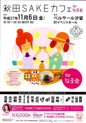秋田SAKEカフェ 女子会.jpg