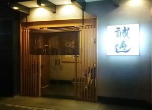 誠寿司 NO1 .jpg