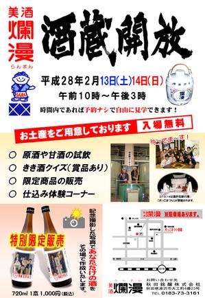 2016酒蔵開放チラシ.jpg