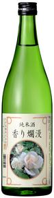 香り爛漫 純米酒 高解像度.jpgのサムネイル画像