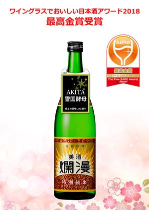 特別純米酒 WGO 最高金賞.jpg