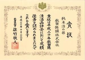 純米の.jpgのサムネイル画像