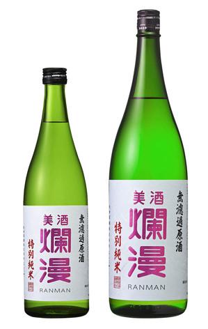 無濾過原酒 特別純米1.8、720.jpg