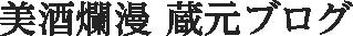 美酒爛漫 蔵元ブログ