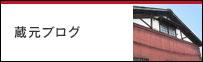 蔵元ブログ