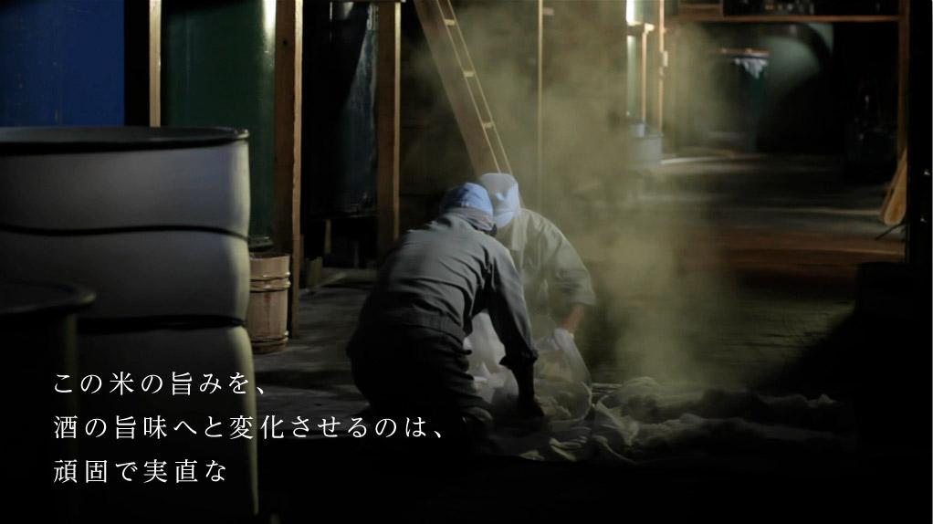 この米の旨みを、酒の旨味へと変化させるのは、頑固で実直な秋田杜氏、伝統の技。