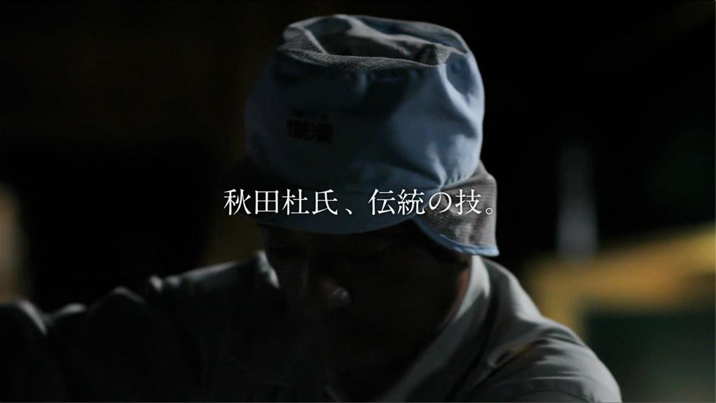 秋田杜氏、伝統の技。