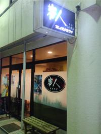 業務店 2,.jpg